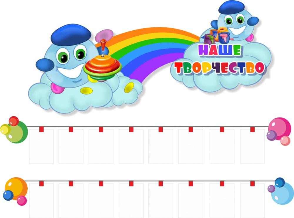 Днем, надпись с картинками наши работы для детского сада