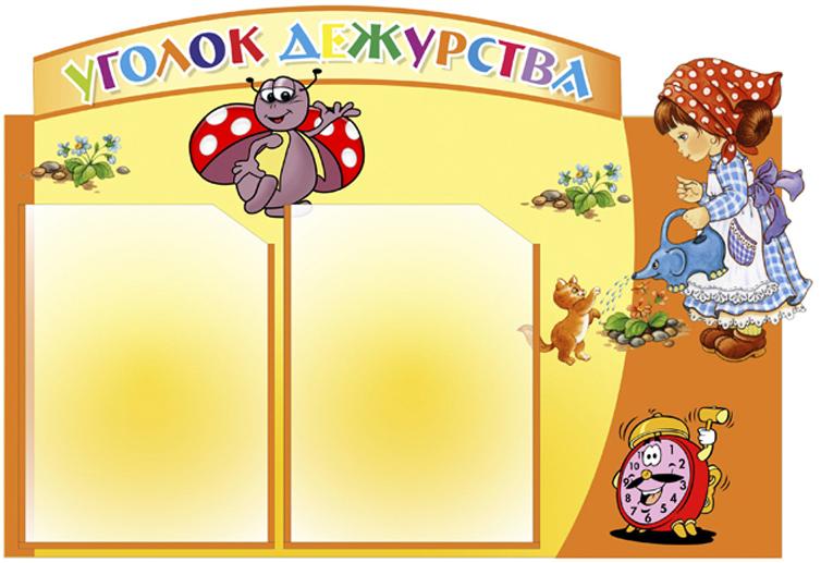 Картинка мы дежурим по столовой в детском саду