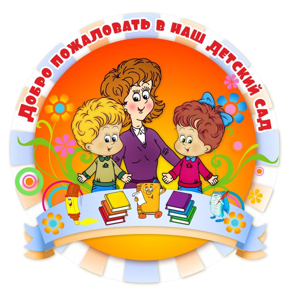 Картинки по запросу картинка детский сад